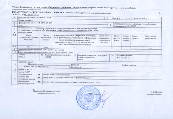 кадастровый паспорт образец на землю - фото 9