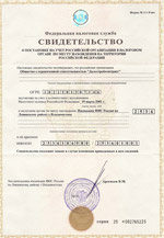 Сдача документов в Регистрационную палату.